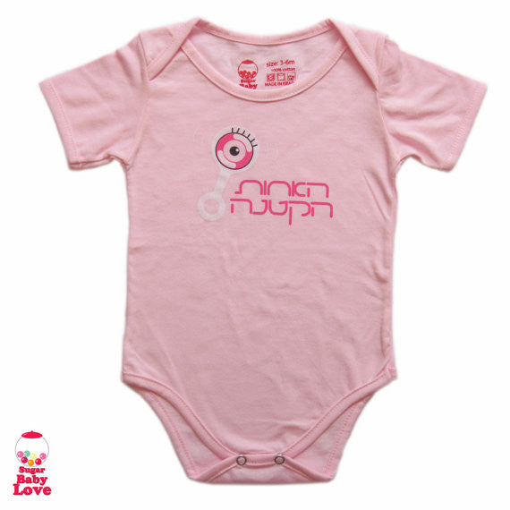 Little Sister Hebrew Baby Bodysuit,Hebrew Baby Collection  - Wild Dill