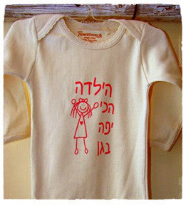 Prettiest Little Girl In the Class, Hebrew Onesie 18m, Hebrew Baby Collection - Hebrew Baby Collection, Wild Dill  - 1