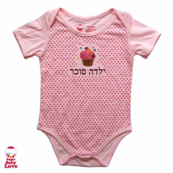 """Yalda Sucar"" Sugar Girl Hebrew Baby Bodysuit,Hebrew Baby Collection  - Wild Dill"