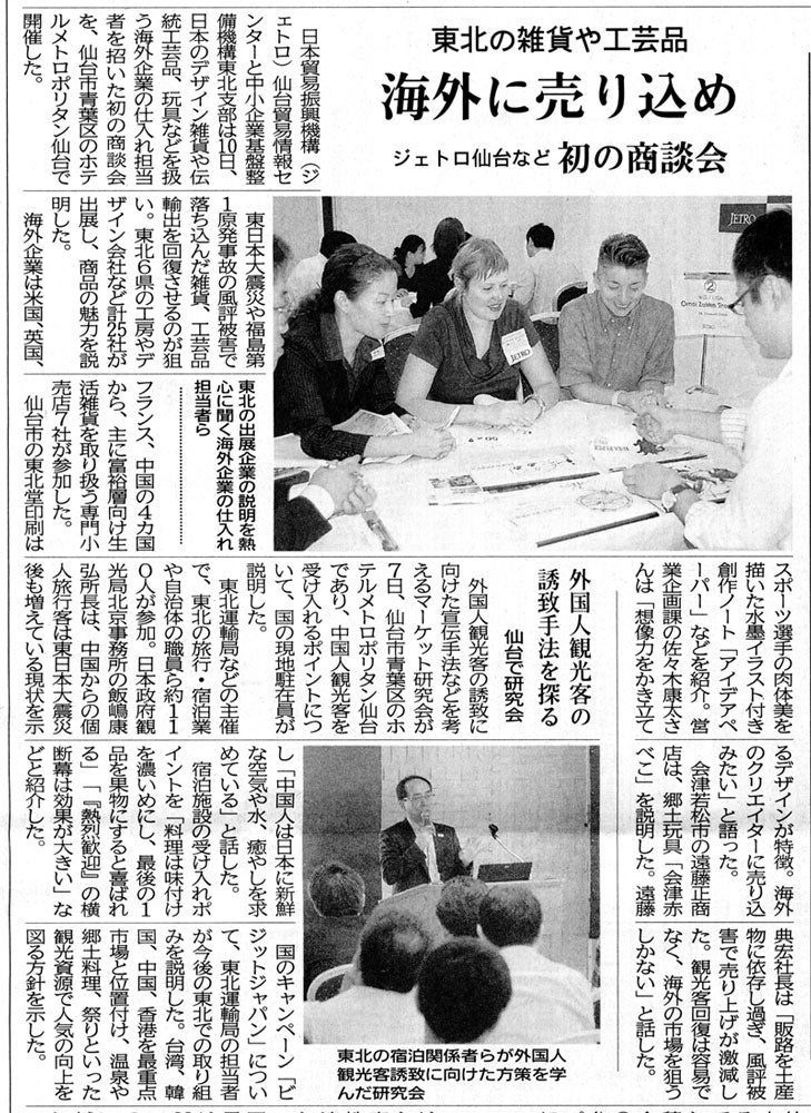 A newspaper clipping about international business interest, featuring Liz and Monk with our friends at JETRO