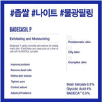 [23 Years Old] Badecasil P/D (50g) | NEW 2020 March Version