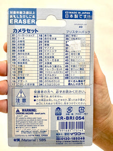 38301 IWAKO CAMERA ERASERS CARD-10 CARDS