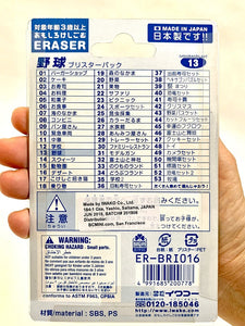 383431 IWAKO BASEBALL ERASER CARD-SINGLE