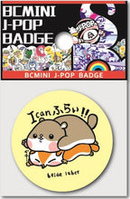 Load image into Gallery viewer, 66308 HAMSTER FOX BADGE-12