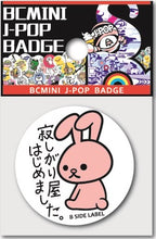 Load image into Gallery viewer, 66320 RABBIT BADGE-12