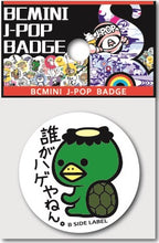 Load image into Gallery viewer, 66327 TURTLE BADGE-12