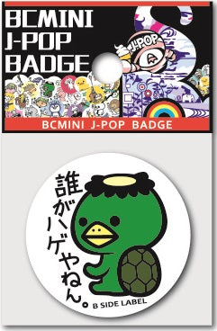 66327 TURTLE BADGE-12