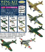 Load image into Gallery viewer, 71104 F-TOYS WING KIT VOL.2-10