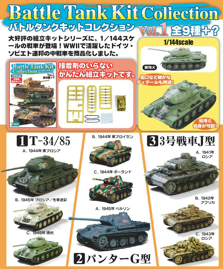 71117 F-Toys BATTLE TANK KIT COLLECTION-10