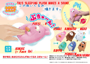 63001 SLEEPING BUDDIES PLUSH-DISCONTINUED