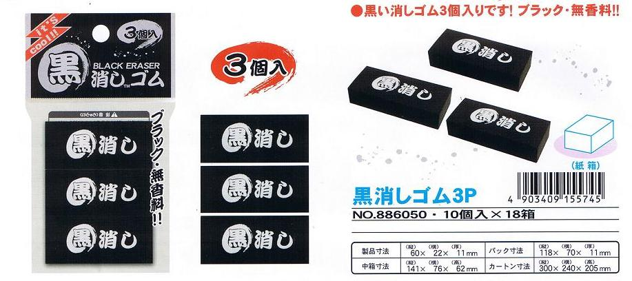 886050 3 BLACK ERASERS A BAG