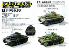 Load image into Gallery viewer, 71117 F-Toys BATTLE TANK KIT COLLECTION-10