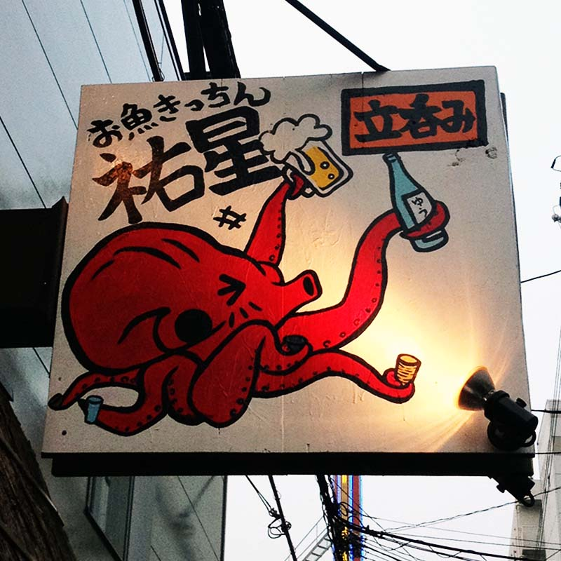japan postcard: bar and restaurant signage