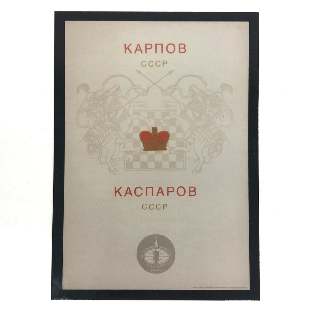 Drawn Games Postcards - Karpov vs. Kasparov