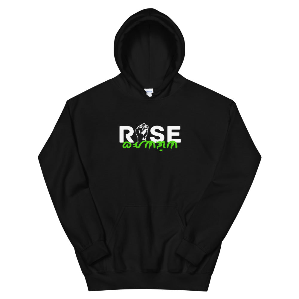 RISE. A Hoodie For A Cause
