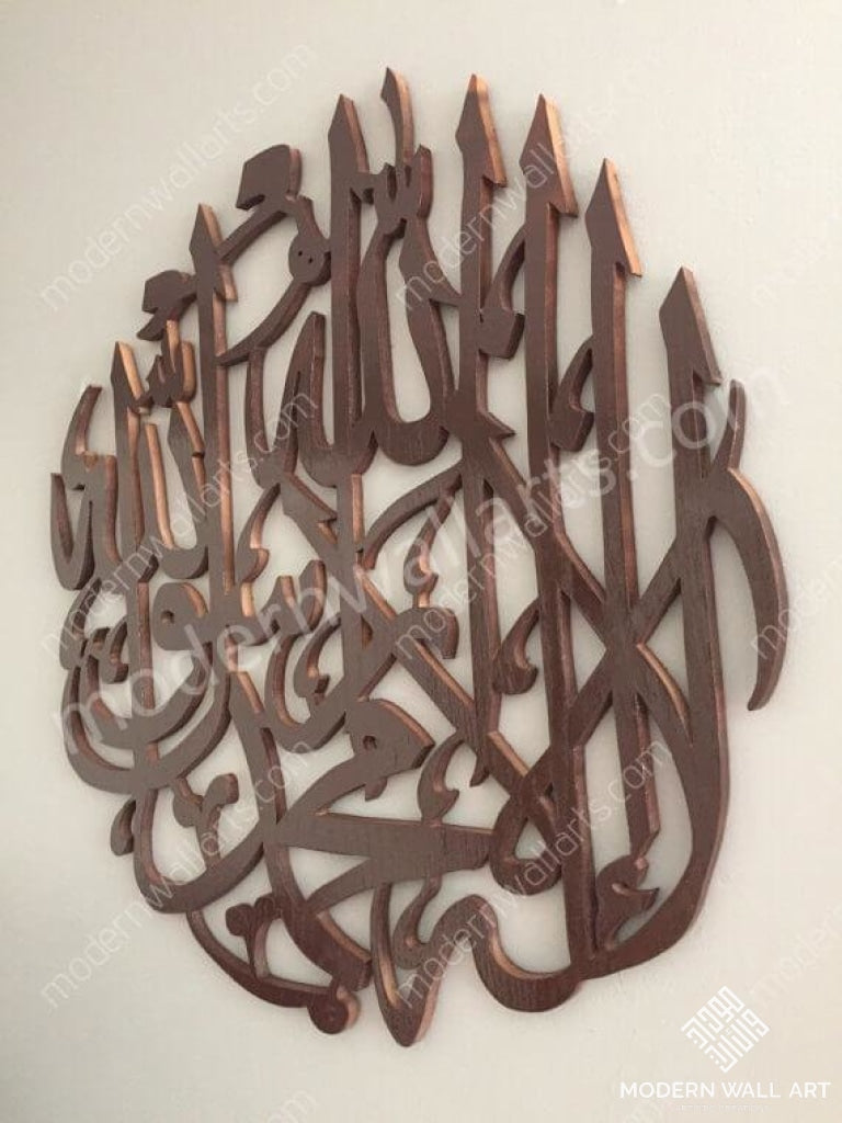 3D Wood Kalma Shahada Wall Art Classic 36 Inch Metal