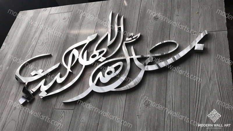 God (Allah) Bless This Home Art In Stainless Steel And Wood. Arabic Calligraphy Art. Home Decor 4-6