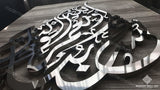 Hasbunallahu Wa Nimal Wakil Tear Drop Islamic Art In Steel And Wood. Arabic Calligraphy 36 Inch