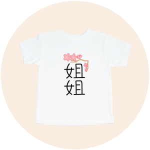 Jie Jie Big Sister - Toddler Tee