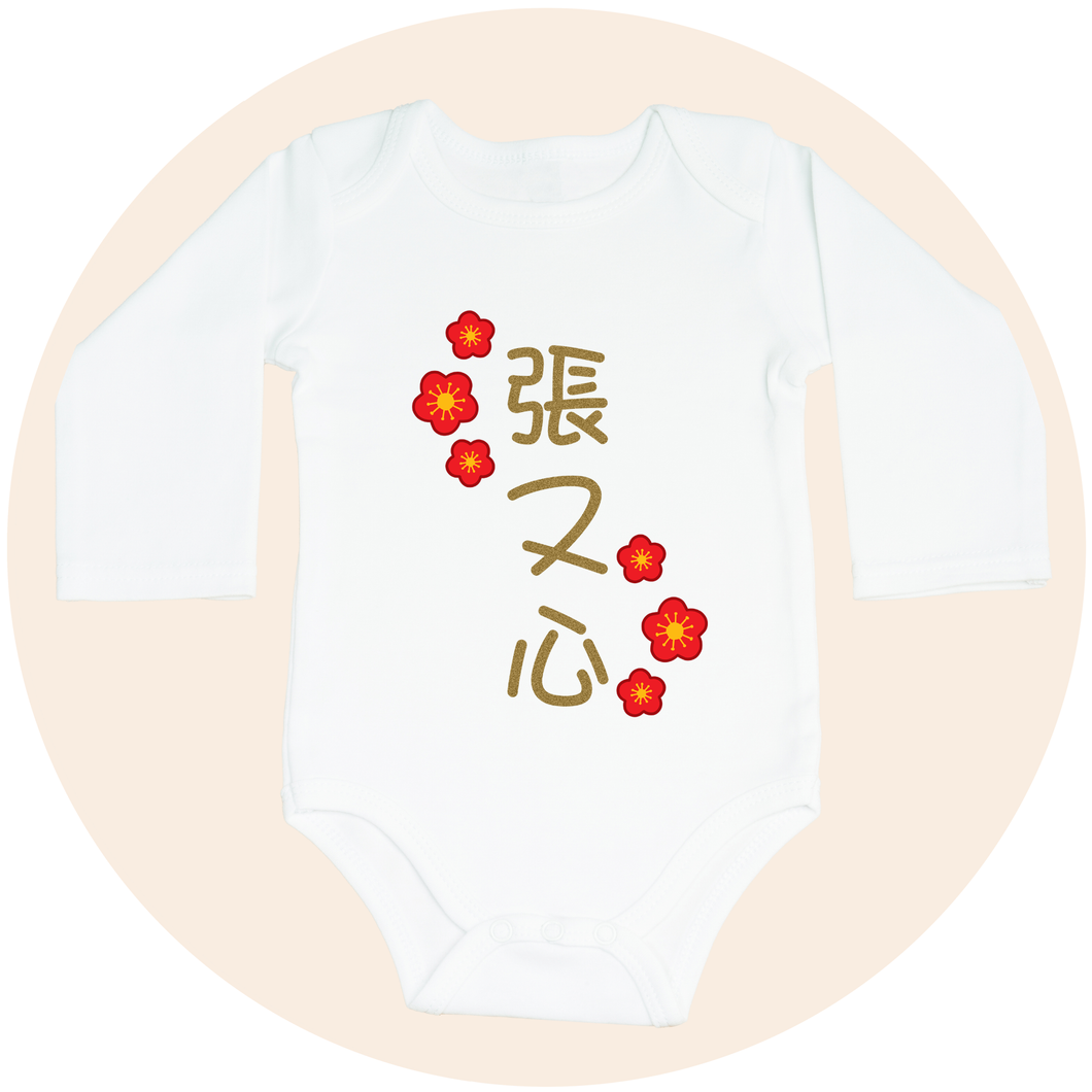 Personalized Chinese Name in Gold with Cherry Blossoms - Long Sleeve, Limited Edition