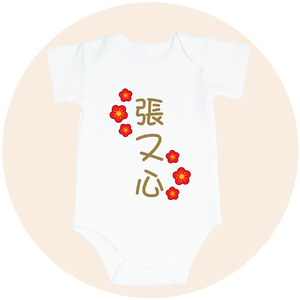 Personalized Chinese Name in Gold with Cherry Blossoms - Limited Edition