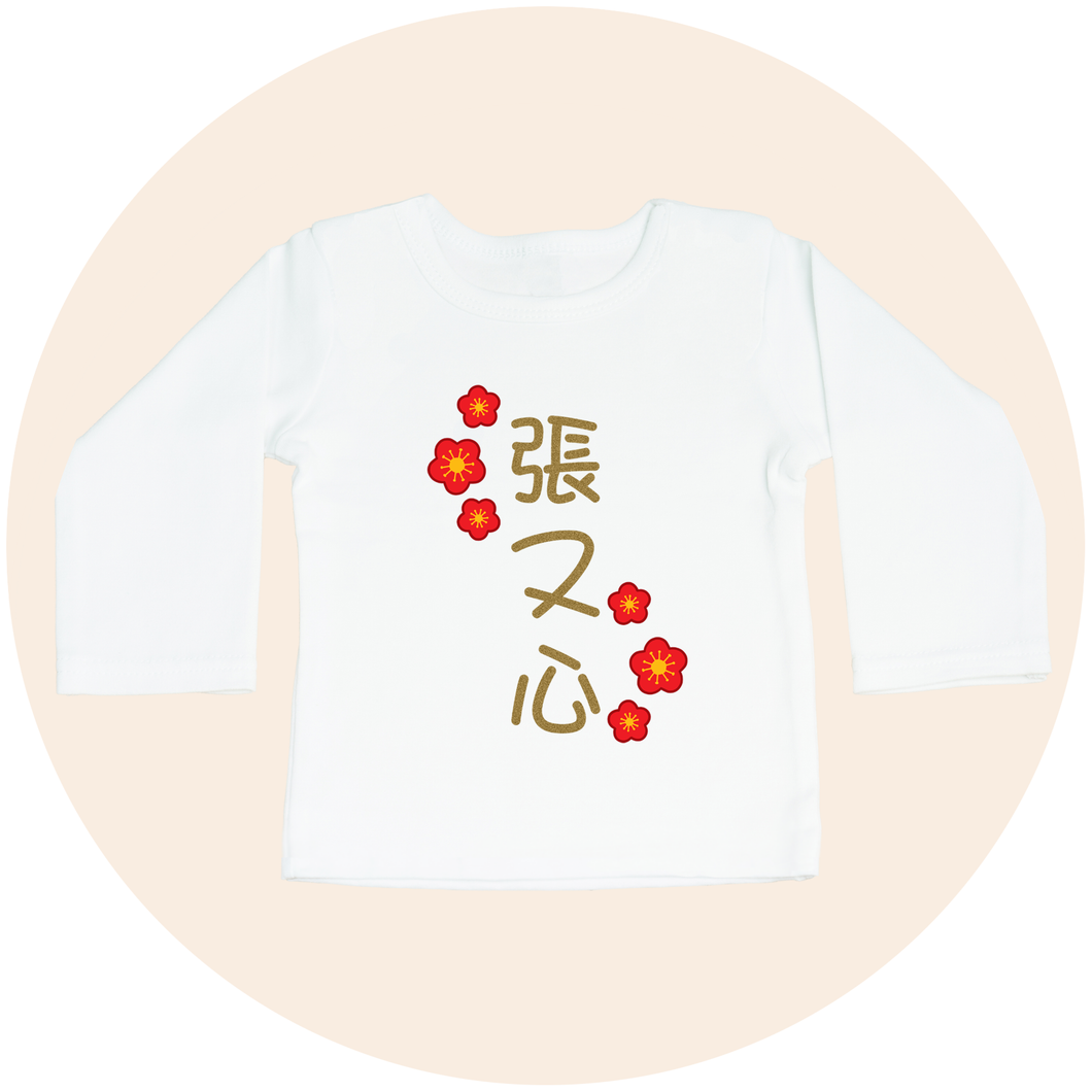Personalized Chinese Name in Gold with Cherry Blossoms- Long Sleeve Toddler Tee, Limited Edition