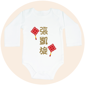 Personalized Chinese Name in Gold with Lucky Knot- Long Sleeve, Limited Edition