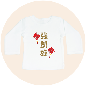 Personalized Chinese Name in Gold with Lucky Knot - Long Sleeve Toddler Tee, Limited Edition