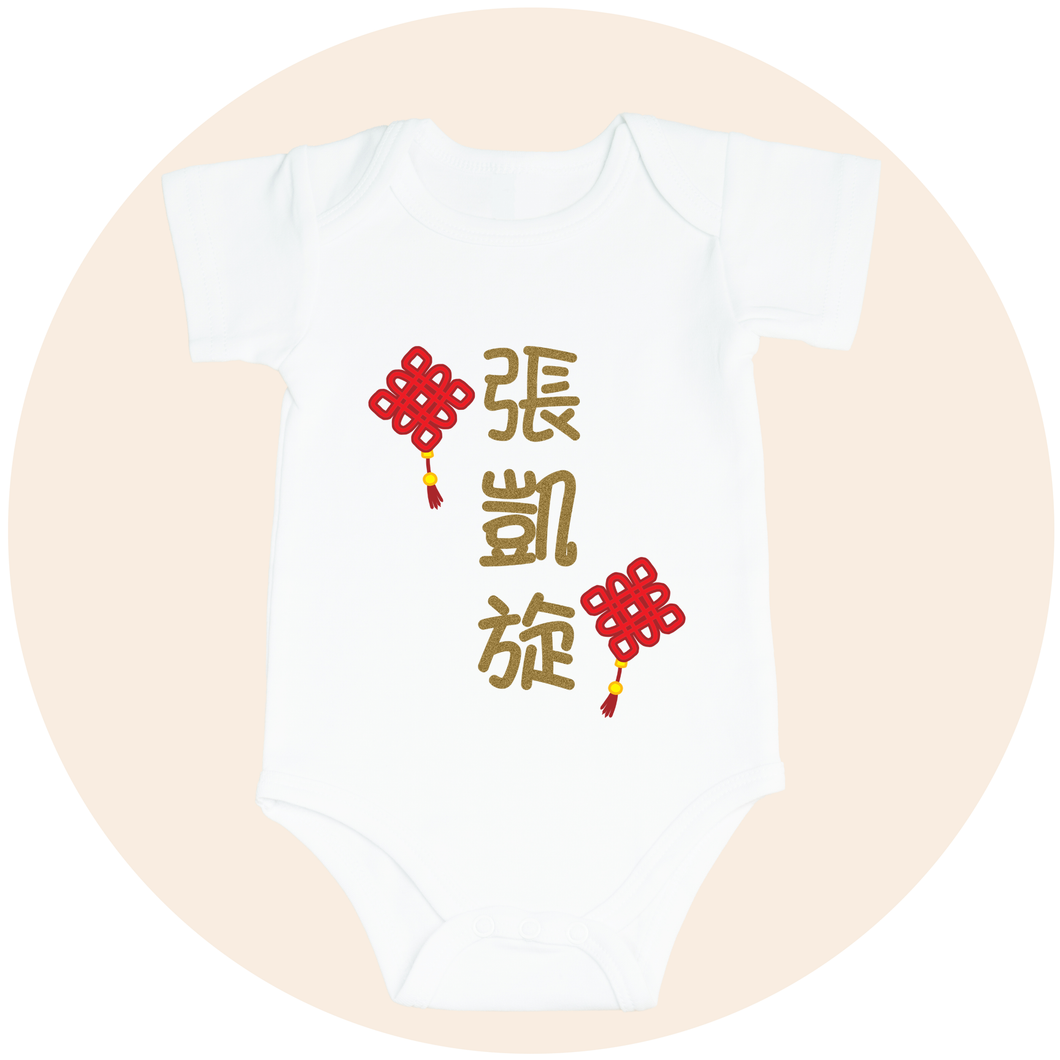 Personalized Chinese Name in Gold with Lucky Knot- Limited Edition