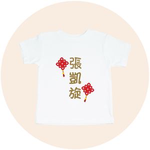 Personalized Chinese Name in Gold with Lucky Knot - Toddler Tee, Limited Edition
