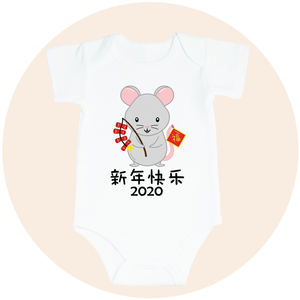 Xin Nian Kuai Le 2020 Year of the Rat