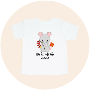 Xin Nian Kuai Le 2020 Year of the Rat - Toddler Tee
