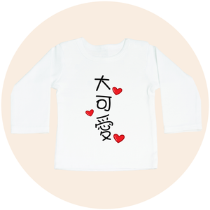 Da Ke Ai - Long Sleeve Toddler Tee