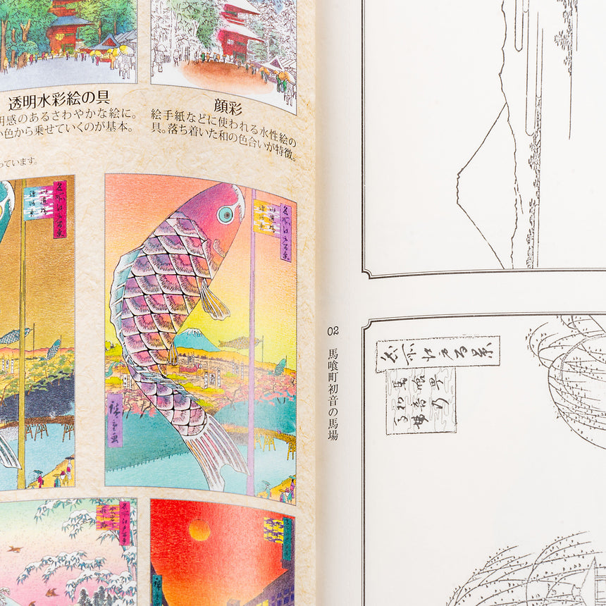 JAPAN UKIYO - Coloring Book - TENOHA e-shop