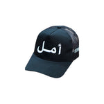 Load image into Gallery viewer, HOPE - ARABIC MESHBACK TRUCKER