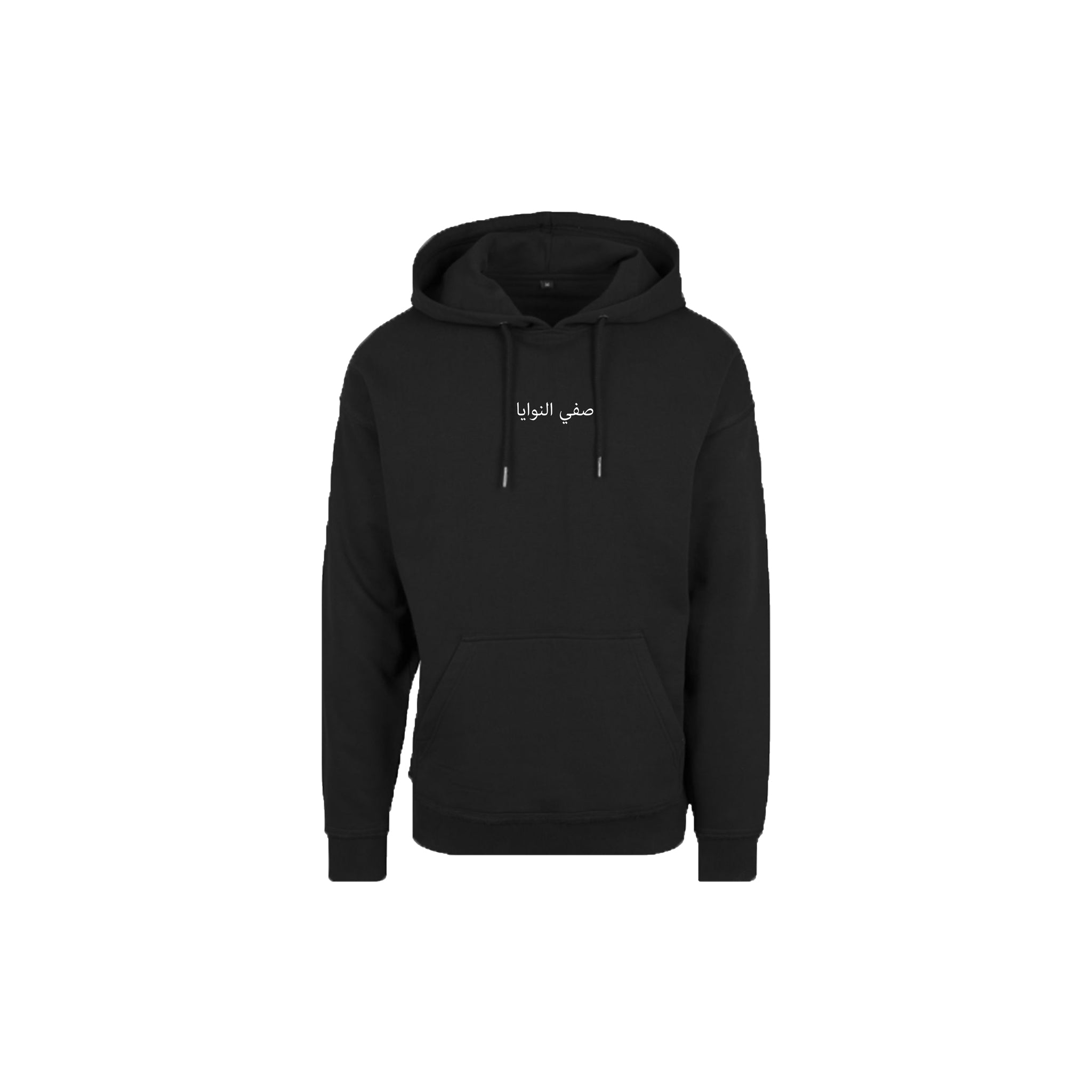 PURIFY THE INTENTION HOODIE
