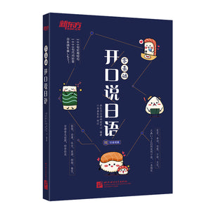 New Zero-based Speaks Japanese Book easy to learn Japanese pronunciation, words, sentence patterns, spoken language, culture