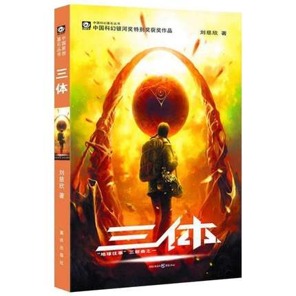 The Three-Body Problem (Chinese Edition) By Cixin Liu /  Liu Cixin's