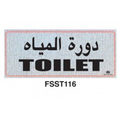 "FIS FSST116 Sticker - ""TOILET"", 25x10cm"