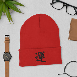 Black Japanese Typographic Luck Cuffed Beanie