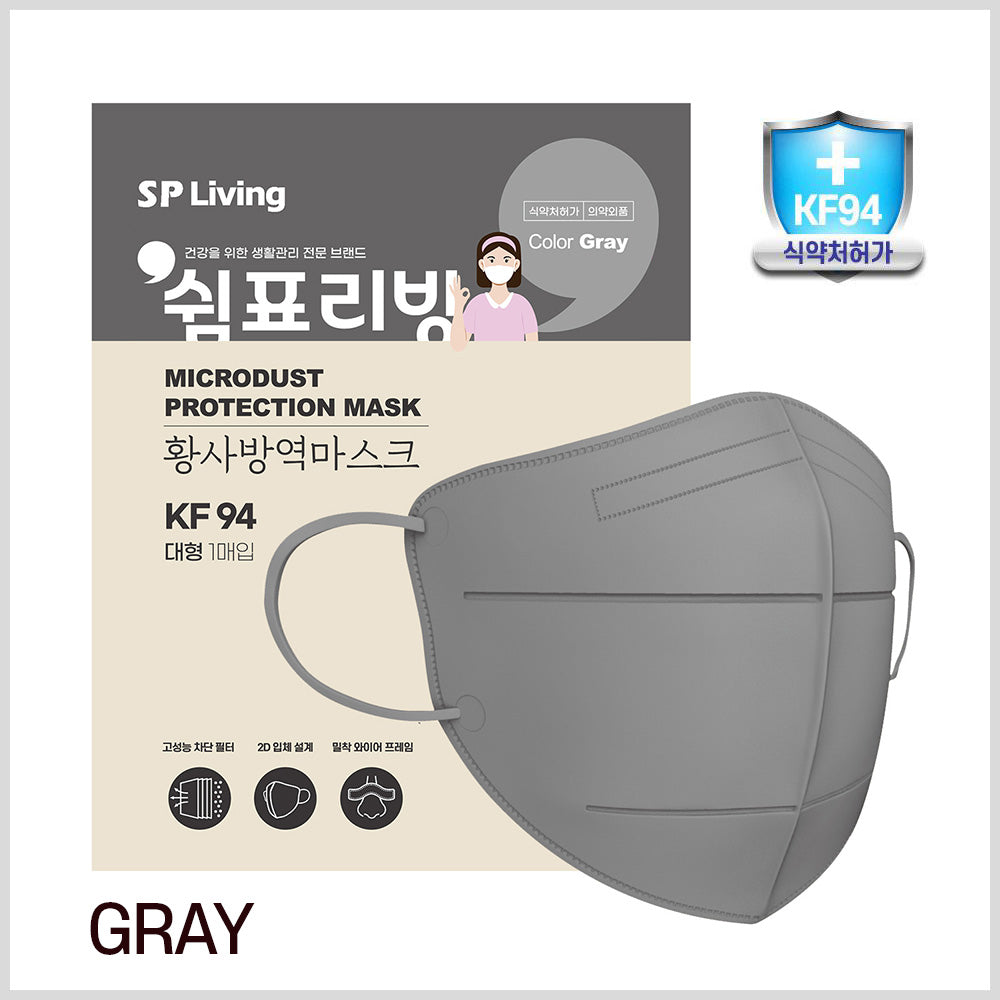쉼표리빙 KF94 마스크 대형 한국산 그레이 50매 / 100매| Microdust Protecttion KF94 Face Mask (Gray Color) 50ea / 100ea Made in Korea