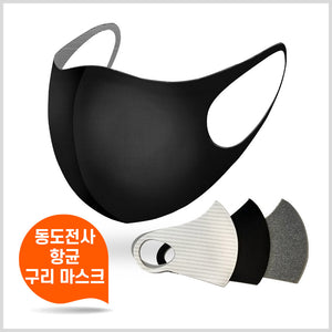 그린존 동도전사 항균 구리 마스크 한국산 50매 | Antibacterial Copper Mask Reusable with washing 3D Fashion Mask 50ea - Made in Korea