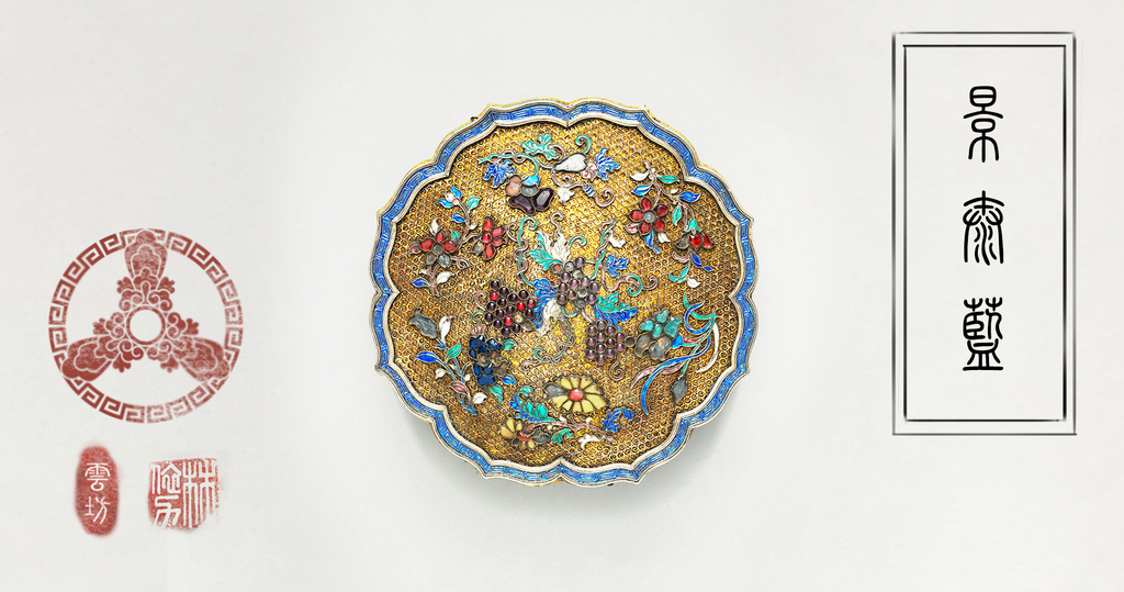 Qing dynasty box with gilt, silver, cloisonné and painted enamels, and semiprecious stones. In the Metropolitan Museum collection.