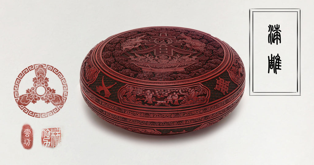 A Qing dynasty carved red, green, and yellow lacquer on wood core. (Freer Gallery of Art)