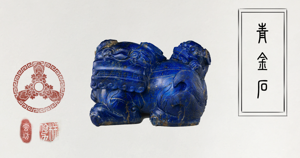 Lion and cub carved from lapis lazuli. China, Qing dynasty (1644–1911). (Metropolitan Museum of Art)