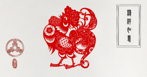 2017 is the year of the Rooster.