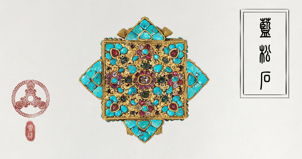 Amulet Box of a Noblewoman. From Tibet. (Metropolitan Museum)