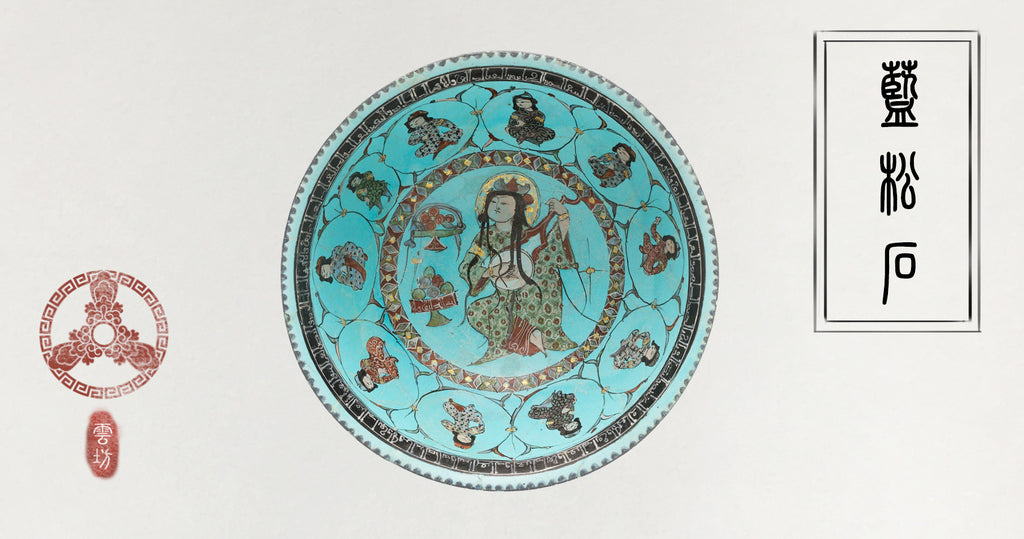 Turquoise Bowl with Lute Player and Audience. From Iran. (Metropolitan Museum)