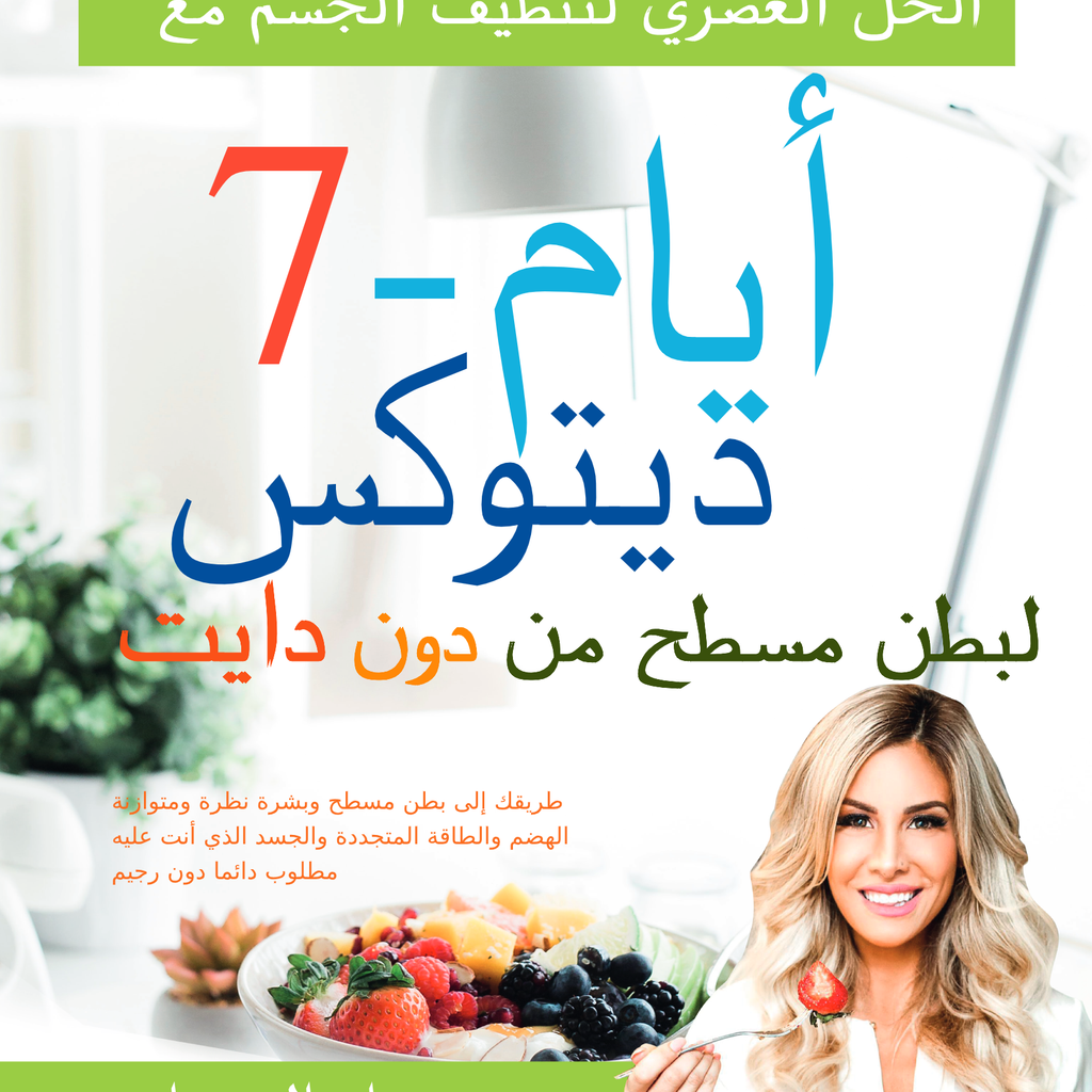 Arabic Ramadan Cookbook with 100 Healthy Recipes For Iftar, Dinner and Suhur - hottie detox-store