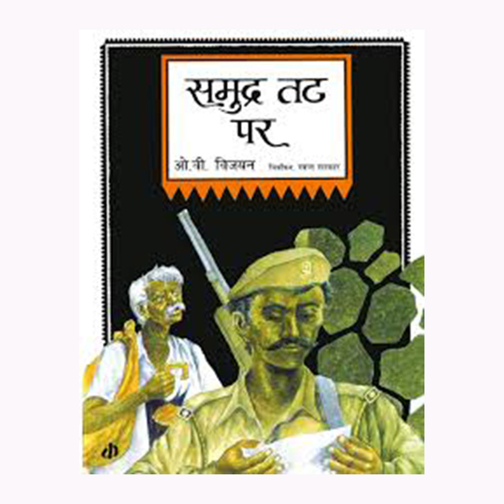 Samundar Tat Par -Hindi